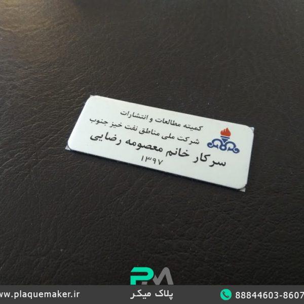 پلاک آلومینیومی چاپی