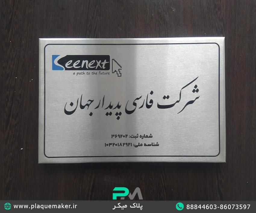 پلاک_استیل_لبه_خم